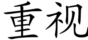 Chinese symbols for importance, pay attention, attach importance to, value.